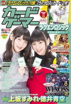 cardgamer-vol25-cover-20151125.jpg