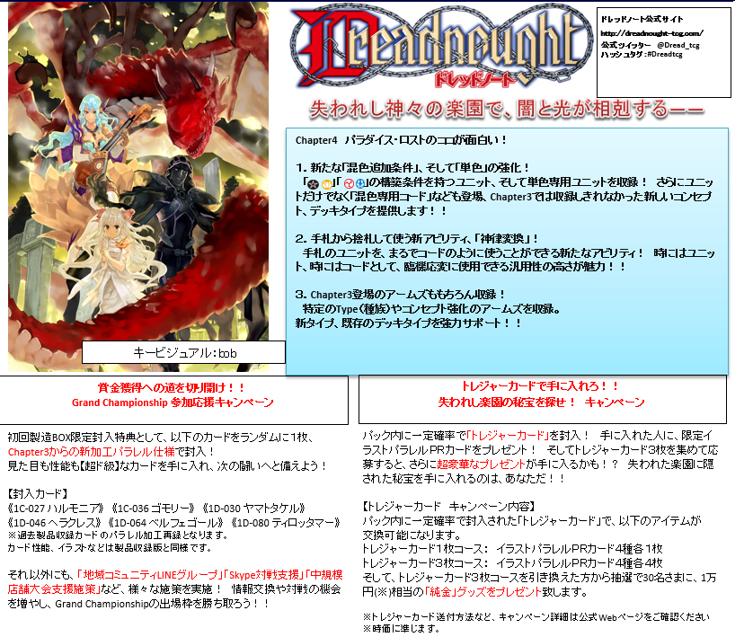 dread-tcg-chapter4-details-20151222.jpg