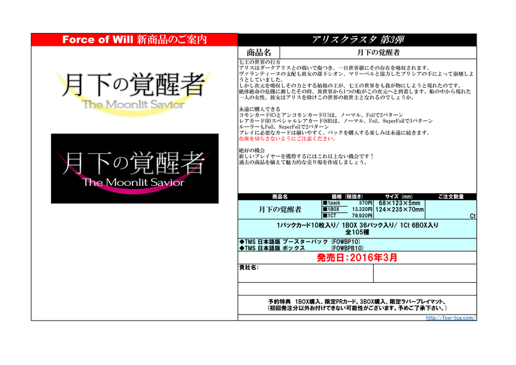 fow-alice-cluster-20151208-0.png