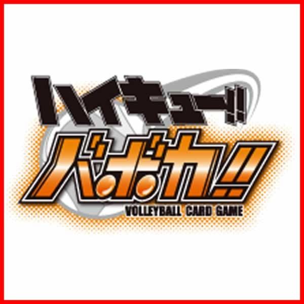 haikyu-tcg-logo-20160101.jpg