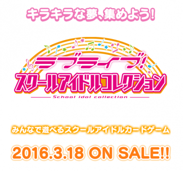 lovelive-school-idol-collection-logo-20151127.png