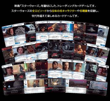 star-wars-tcg-20151204-0.png
