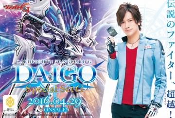 vg-g-daigo-special-set-g-20160128-1.jpg