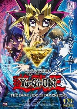 yugioh-movie-poster-20151212.jpg