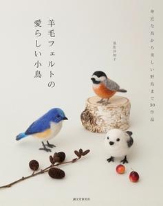 羊毛フェルトの愛らしい小鳥