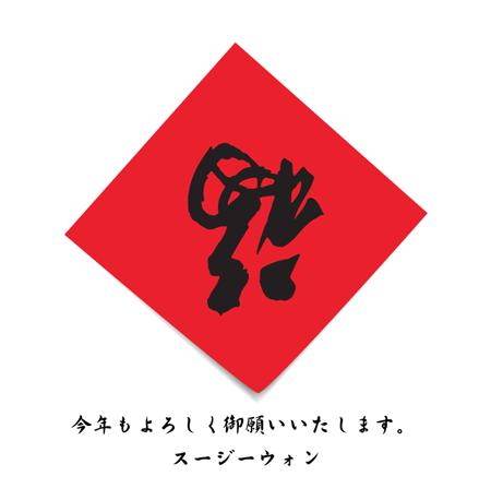fuku_201601010452007bf.png
