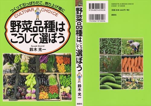 野菜品種はこうして選ぼう_0001_R
