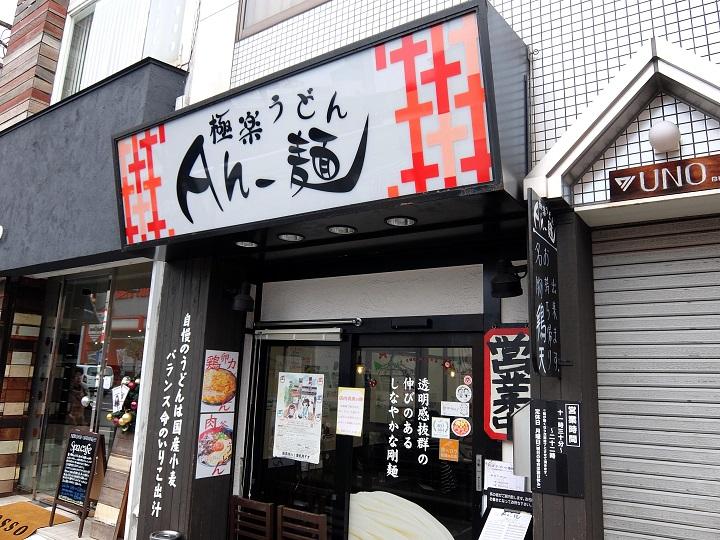 Ah-麺店1