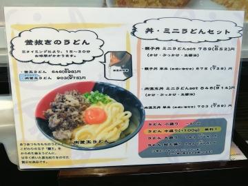 Ah-麺メニュー1