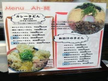 Ah-麺メニュー4