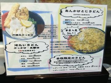 Ah-麺メニュー3