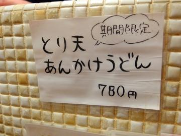 たけうちゲソ舞茸7