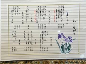 たけうちゲソ舞茸8