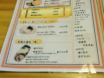 ○讃メニュー8