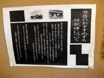 ○讃店内3
