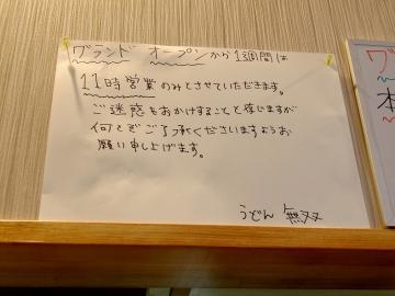 無双メニュー4