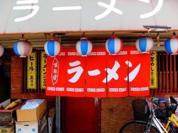 大阪ラーメン9