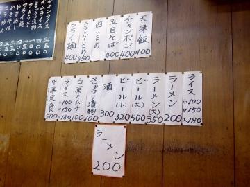 大阪ラーメン5