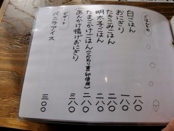 末治メニュー6