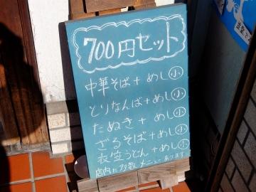 冨美家メニュー4