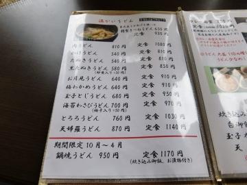 真邑メニュー1