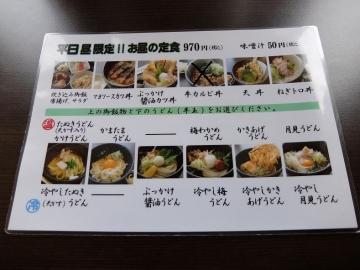 真邑メニュー6