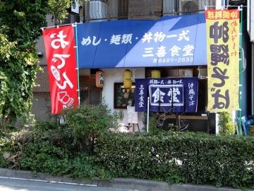 三喜食堂7