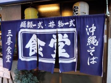 三喜食堂5