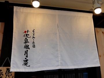 花鳥風月庵店3
