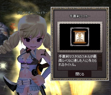 mabinogi_2015_10_18_007.jpg
