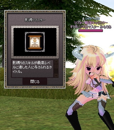 mabinogi_2015_10_22_005.jpg