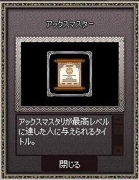 mabinogi_2015_11_01_003.jpg