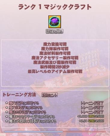 mabinogi_2015_11_25_001.jpg