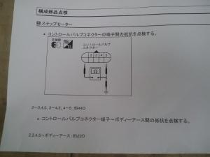 WTP12 CVT ステップモーター抵抗値