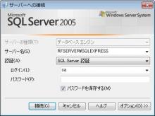 MSSQL2005_024.jpg