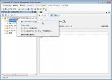 MSSQL2005_025.jpg
