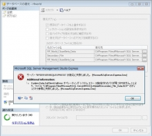 MSSQL2005_034.jpg