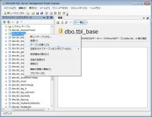 MSSQL2005_040.jpg