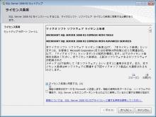 MSSQL2008R2_002.jpg
