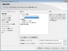 MSSQL2008R2_003.jpg