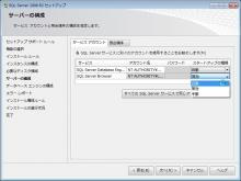 MSSQL2008R2_005.jpg