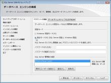MSSQL2008R2_006.jpg