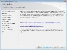 MSSQL2008R2_007.jpg