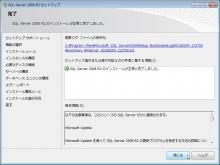 MSSQL2008R2_008.jpg