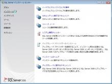 MSSQL2008_001.jpg