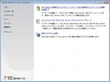 MSSQL2008_002.jpg