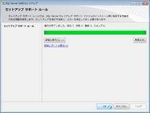 MSSQL2008_003.jpg