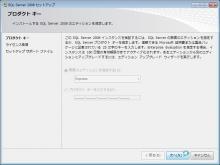 MSSQL2008_004.jpg