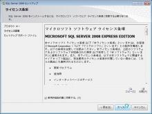 MSSQL2008_005.jpg