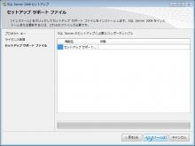 MSSQL2008_006.jpg